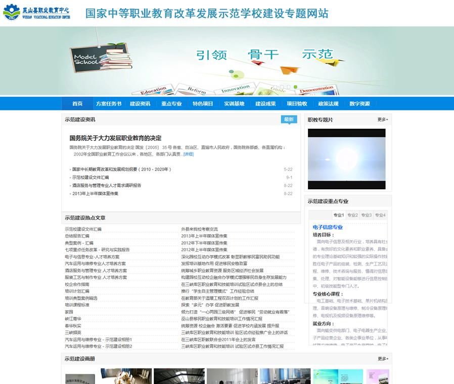 巫山县职教中心示范校建设专题网站