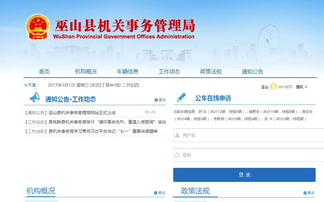 巫山县机关事务管理局