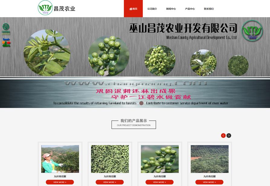 巫山昌茂农业开发有限公司