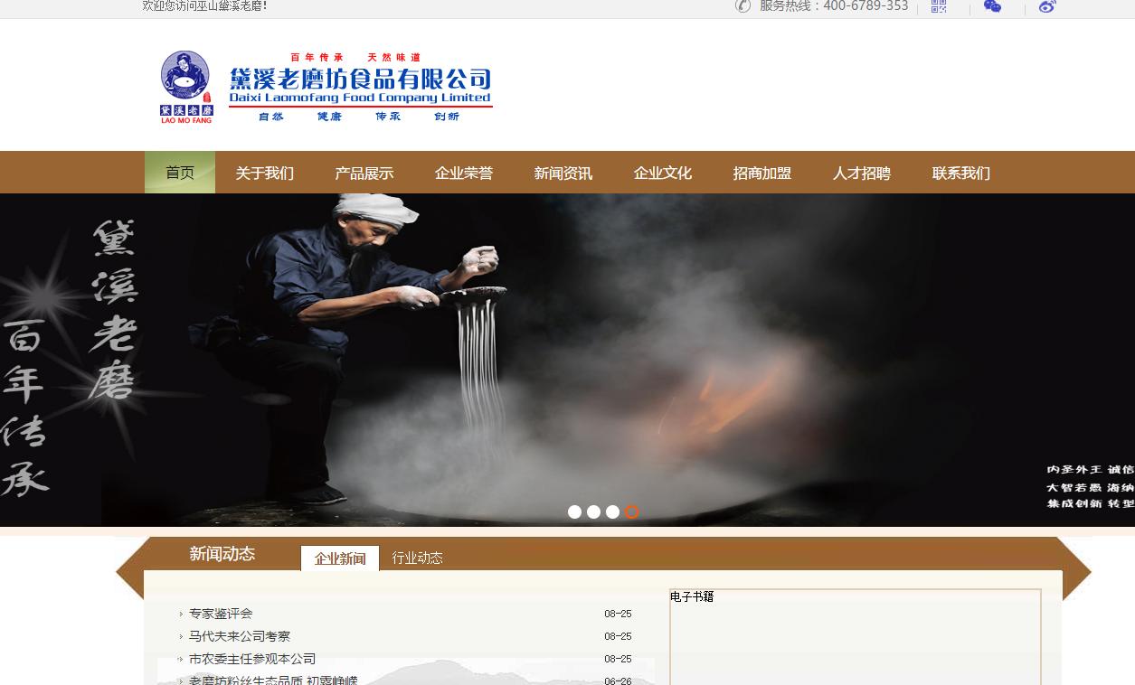 黛溪老磨坊食品有限公司网站