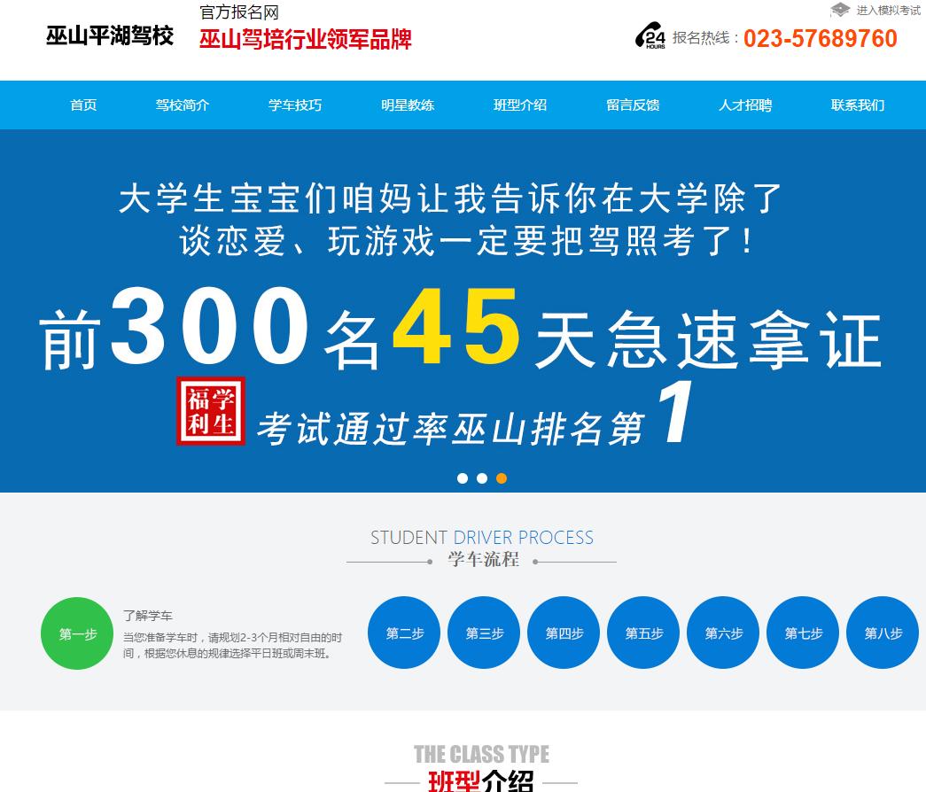 巫山县平湖(职中)驾校网站建设(电