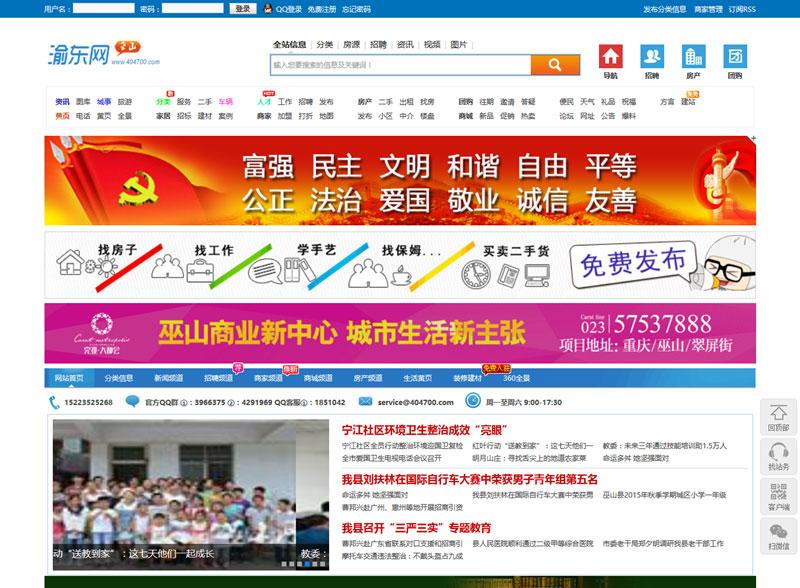 巫山地方门户网站