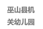 巫山县机关幼儿园