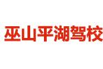 巫山县平湖(职中)驾校